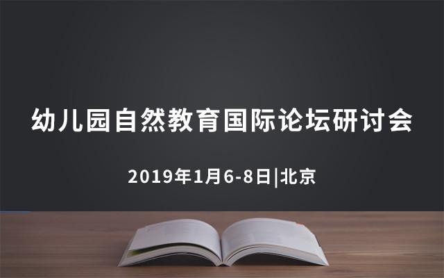 幼兒園自然教育國際論壇研討會2019(北京)