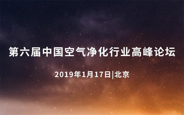 2019第六屆中國空氣凈化行業高峰論壇(北京)