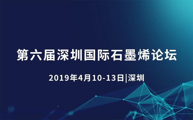 2019第六届深圳国际石墨烯论坛 | 中国 · 深圳
