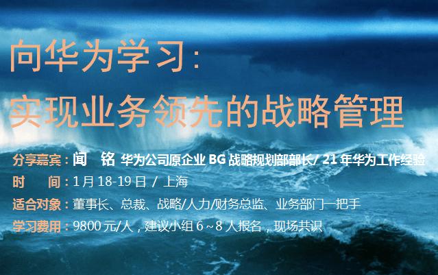 2019向華為學習: 實現業務領先的戰略管理(上海)