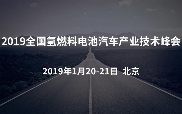 2019全国氢燃料电池汽车产业技术峰会(北京)