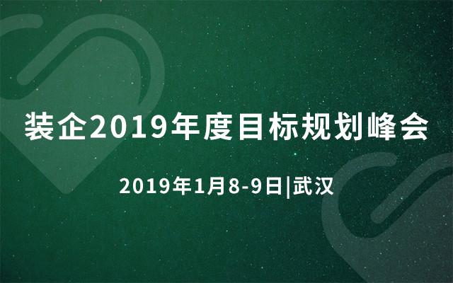 装企2019年度目标规划峰会(武汉)