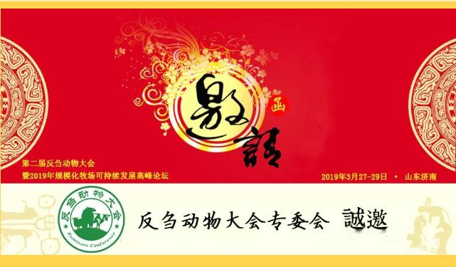 2019第二届反刍动物大会暨2019年规模化牧场可持续发展高峰论坛(济南)