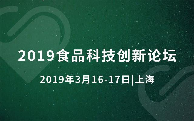 2019食品科技创新论坛(上海)