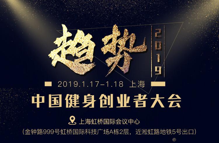 第二届中国健身创业者大会2019(上海)