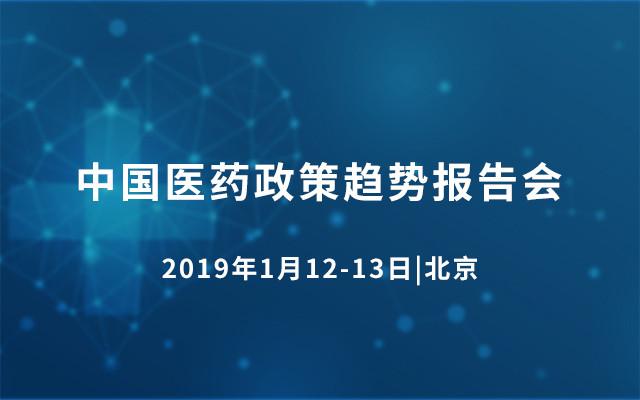 2019中国医药政策趋势报告会(北京)