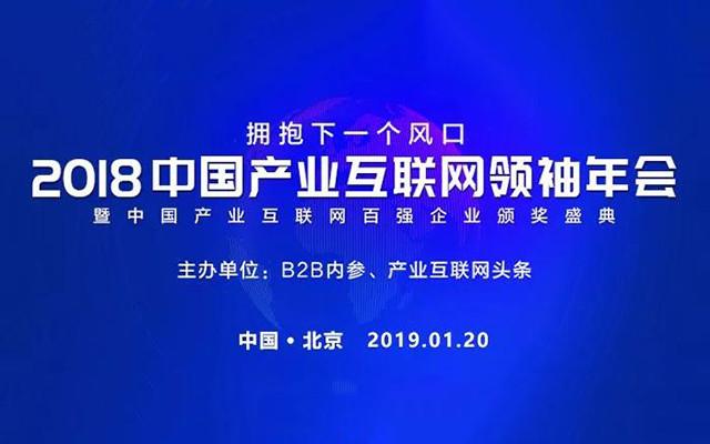 2018中国产业互联网领袖年会(北京)
