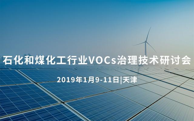 2019石化和煤化工行业VOCs治理技术研讨会(天津)