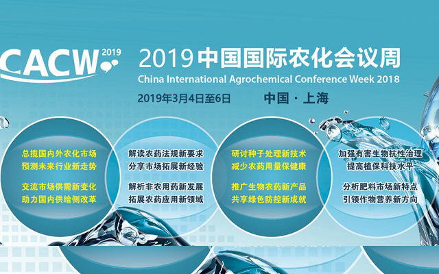 CACW2019 中国国际农化必威体育登录周(上海)