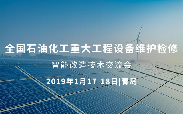 2019全国石油化工重大工程设备维护检修、智能改造技术交流会(青岛)