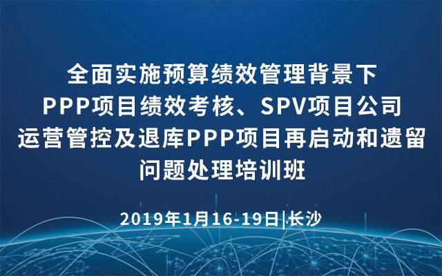 2019(长沙)全面实施预算绩效管理背景下PPP项目绩效考核、SPV项目公司运营管控及退库PPP项目再启动和遗留问题处理培训班