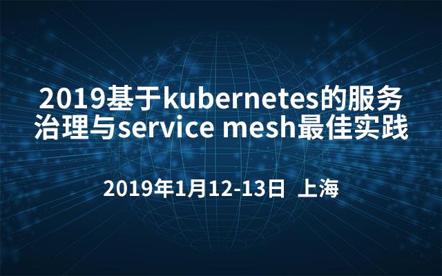 2019基于kubernetes的服務治理與service mesh最佳實踐(上海)