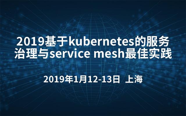 2019基于kubernetes的服务治理与service mesh最佳实践(上海)