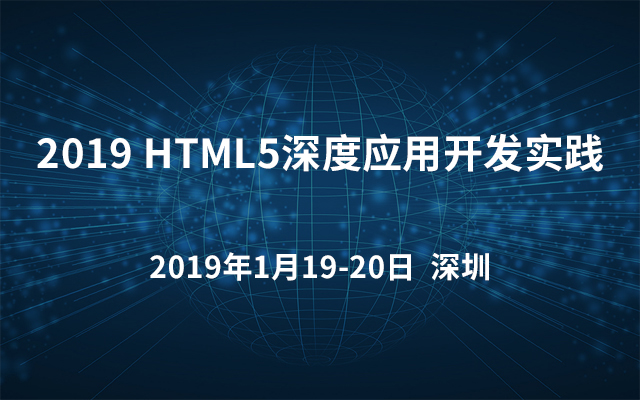 2019HTML5深度應用開發實踐(深圳)