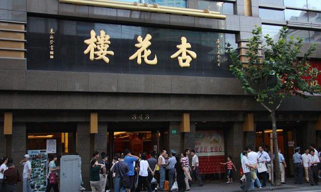 上海杏花楼大酒店(莘庄店)