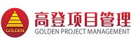 高登项目管理公司