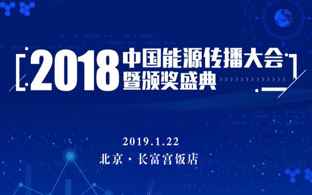 2018中国能源传播大会(2019.01.22北京)