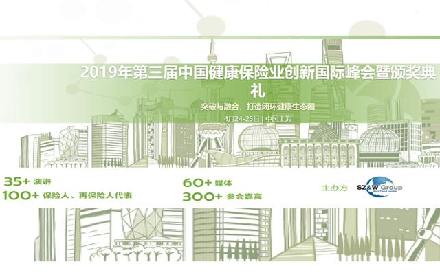 2019年第三届中国健康保险业创新国际峰会(上海)