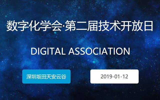 中国数字化学会?第二届数字化技术开放日2019(深圳)