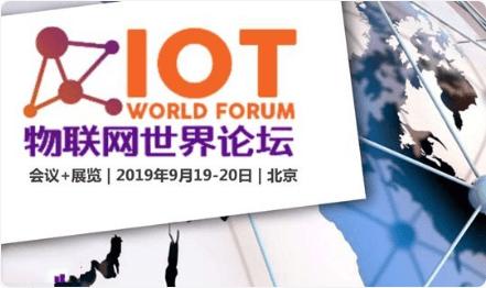 2019物联网世界论坛(北京)