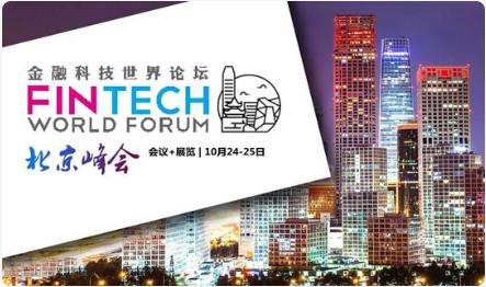 2019金融科技世界论坛(北京)