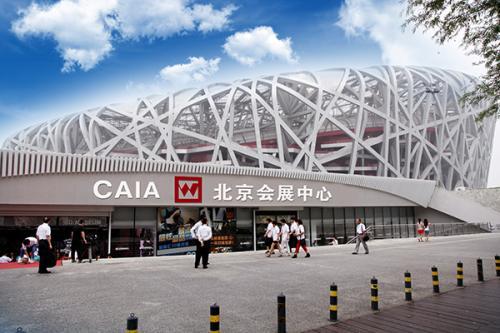 CAIA北京会展中心