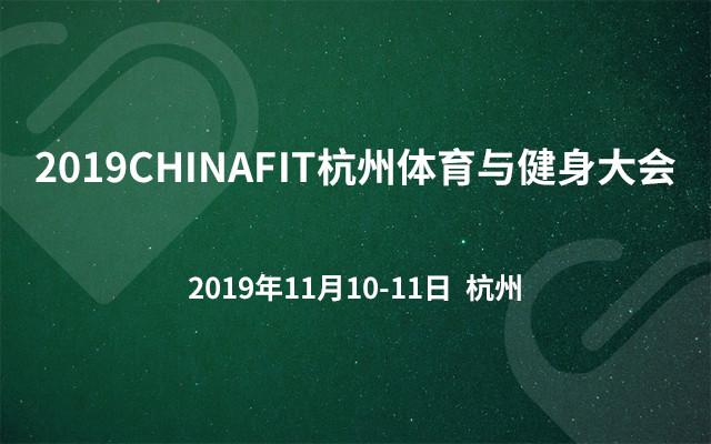 2019CHINAFIT杭州体育与健身大会
