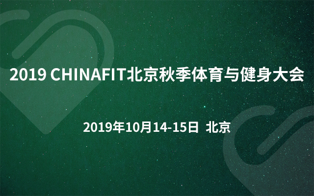 2019CHINAFIT北京秋季体育与健身大会
