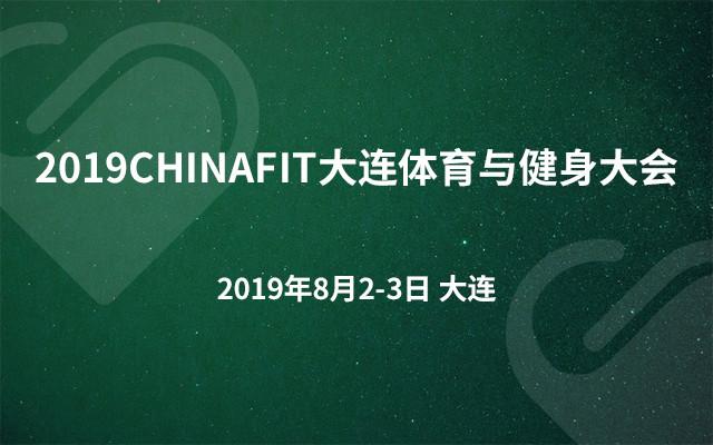 2019CHINAFIT大连体育与健身大会