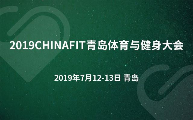 2019CHINAFIT青岛体育与健身大会