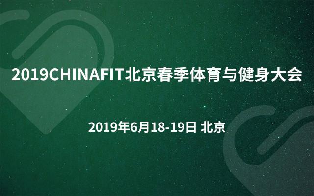 2019CHINAFIT北京春季体育与健身大会