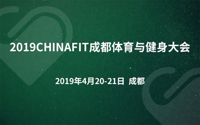 2019CHINAFIT成都体育与健身大会
