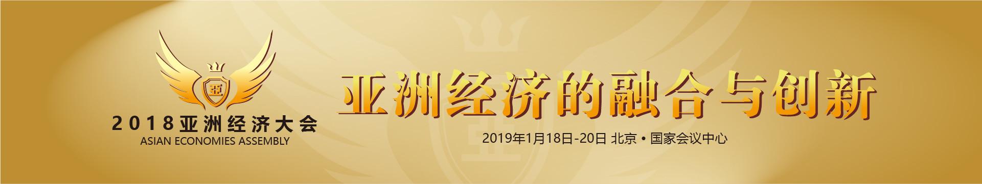 2018亚洲经济大会(2019.01.18 北京)
