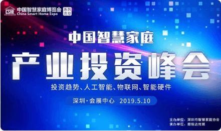 2019中国智慧家庭产业投资峰会(深圳)