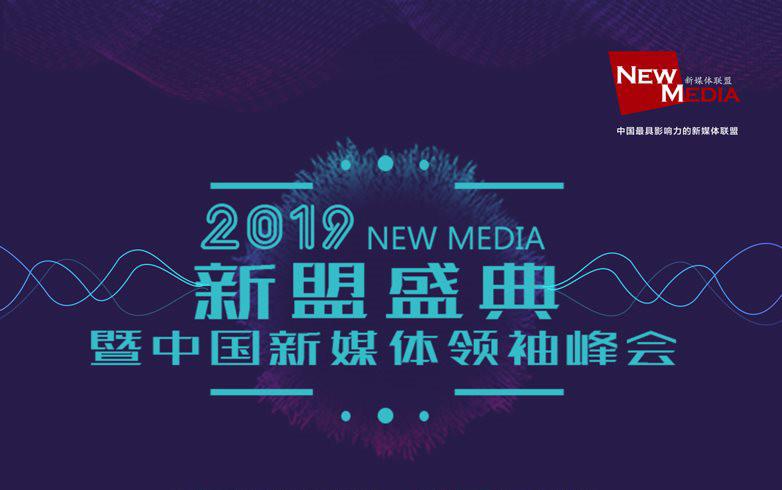2019新盟盛典暨中国新媒体领袖峰会(北京)