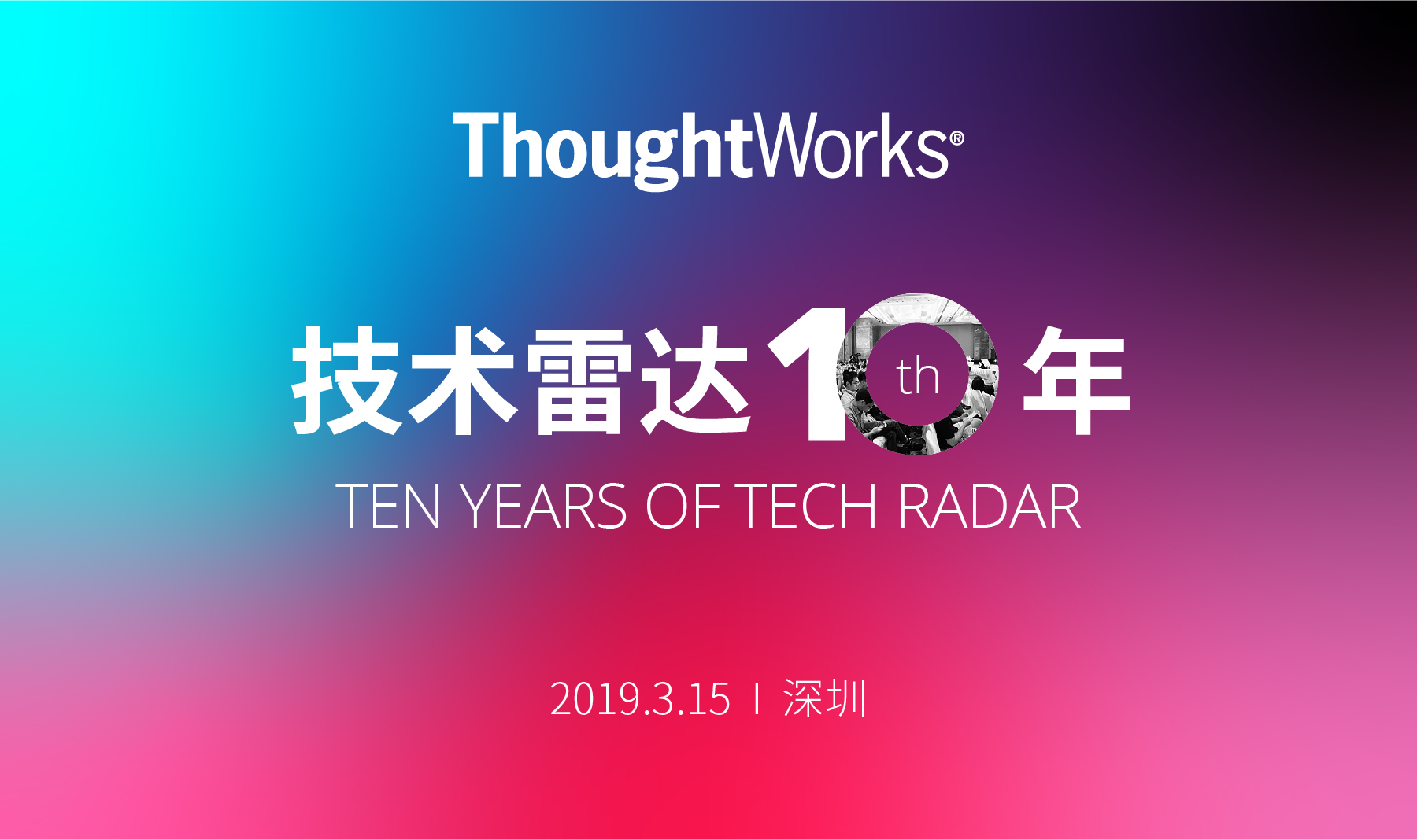 2019 技术雷达十年 — 洞察构建未来的技术和趋势(深圳)
