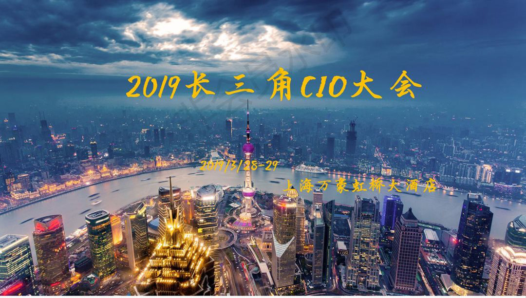 2019长三角CIO大会(上海)