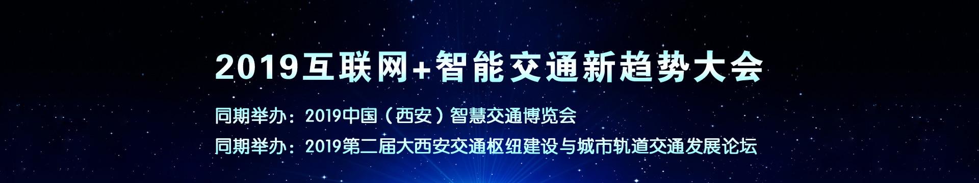 2019互联网+智能交通新趋势大会(西安)
