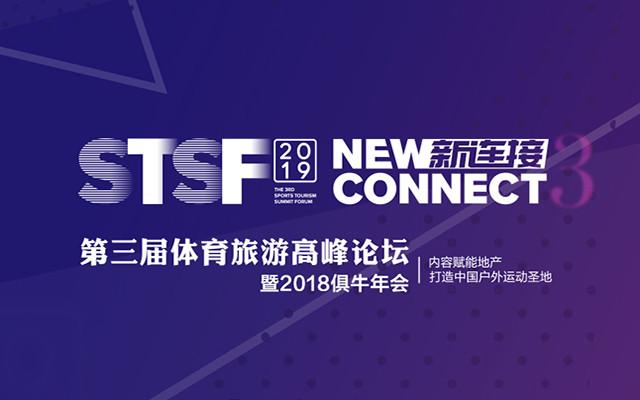 2019新连接·第三届体育旅游高峰论坛暨2018俱牛年会