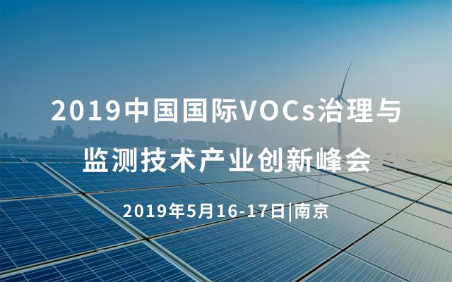 2019中国国际VOCs治理与监测技术产业创新峰会(南京)