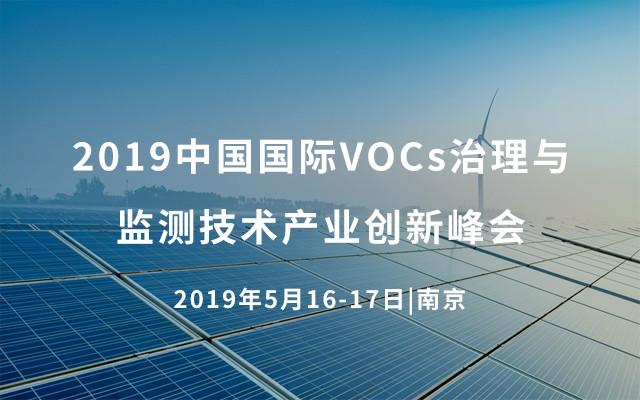 2019中國國際VOCs治理與監測技術產業創新峰會(南京)