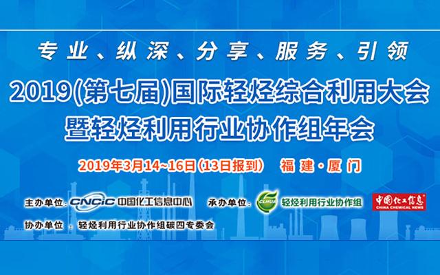 2019(第七届)国际轻烃综合利用大会