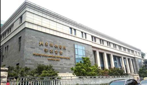 北京协和医院学术会堂