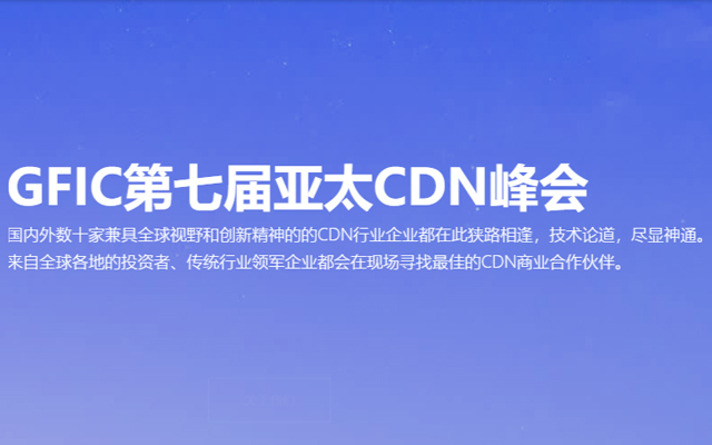 2019第七届亚太CDN峰会(北京)