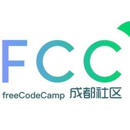 FCC(freeCodeCamp)成都社区