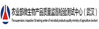 华中农业大学农业部微生物产品质量监督检验测试中心