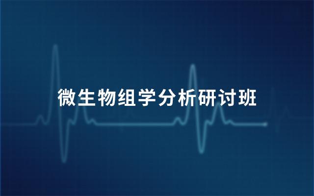 2019微生物组学分析研讨班(1月北京班)