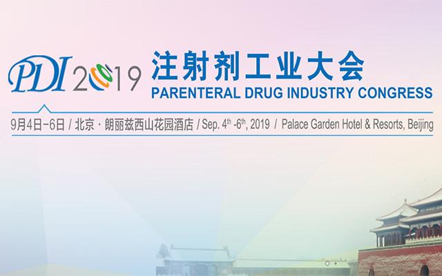 PDI2019注射剂工业大会