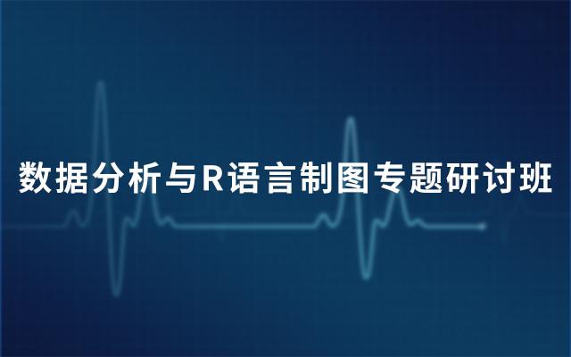 2019数据分析与R语言制图专题研讨班(2月北京班)