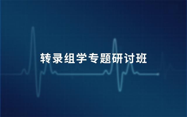 2019转录组学专题研讨班(2月北京班)